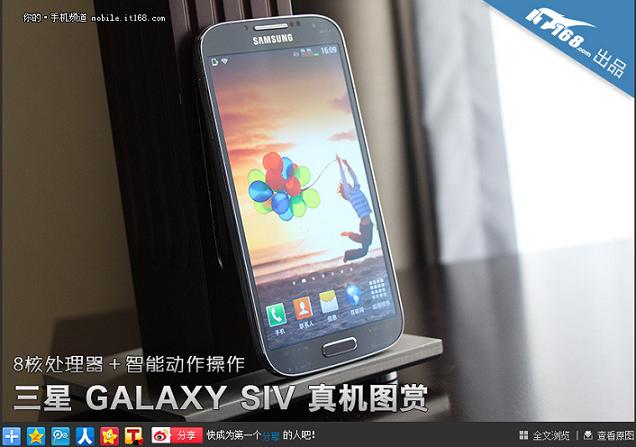 samsung galaxy s4 yeni